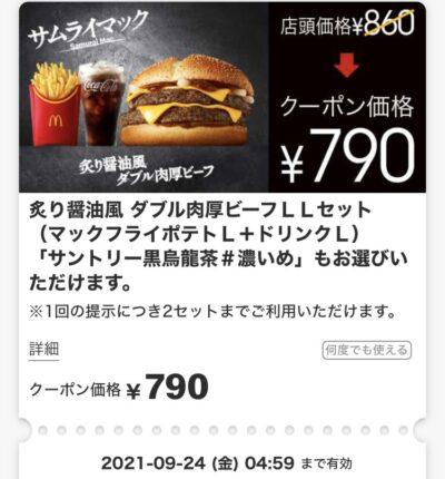 マクドナルド炙り醤油風ダブル肉厚ビーフLLセット70円引き