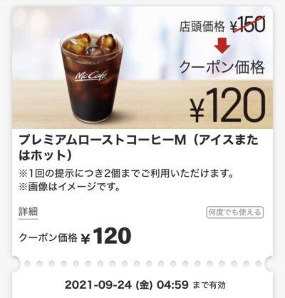 マクドナルドコーヒーM30円引き