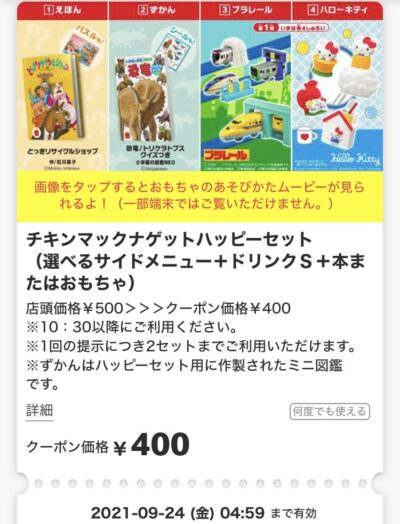 マクドナルドナゲットハッピーセットS400円