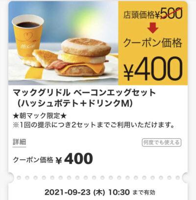 マクドナルドマックグリドルベーコンエッグMセット100円引き