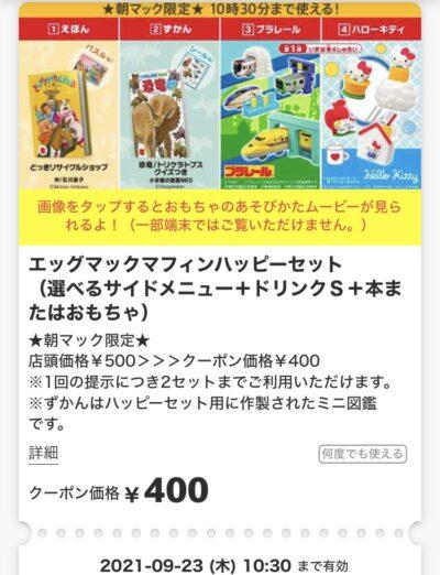 マクドナルドエッグマックマフィンハッピーセットS400円