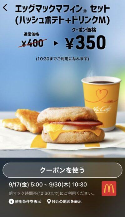 マクドナルドエッグマックマフィンMセット50円引き