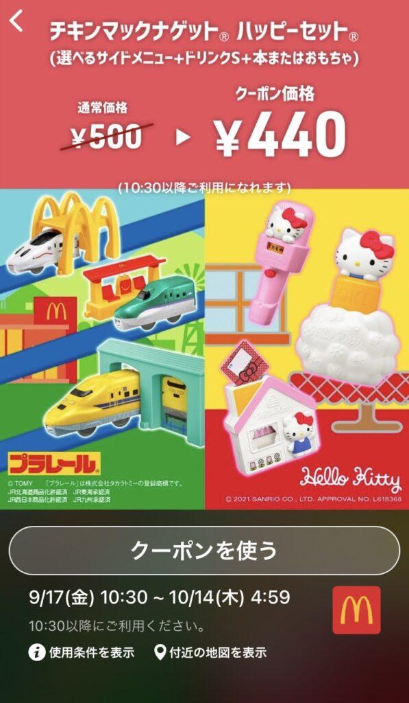 マクドナルドナゲットハッピーセットS440円