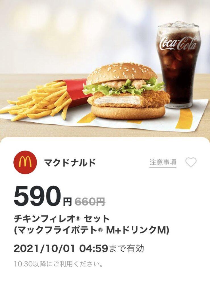 マクドナルドチキンフィレオMセット70円引き