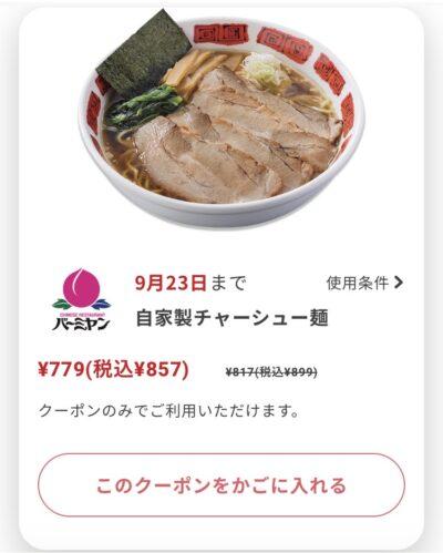 バーミヤン自家製チャーシュー麺42円引き
