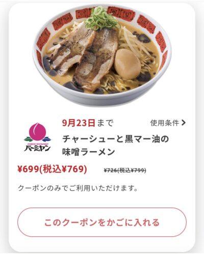 バーミヤンチャーシューと黒マー油の味噌ラーメン30円引き