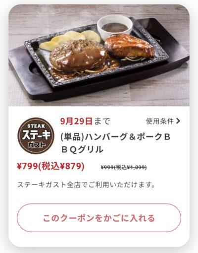 ステーキガスト単品ハンバーグ&ポークBBQグリル220円引き