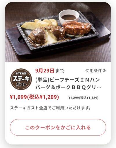 ステーキガスト単品ビーフチーズINハンバーグ&ポークBBQグリル220円引き