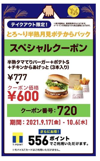 ロッテリア半熟タマてりバーガー+ポテトS+チキンからあげっと3本177円引き