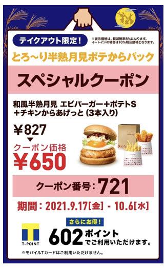 ロッテリア和風半熟月見エビバーガー+ポテトS+チキンからあげっと3本177円引き