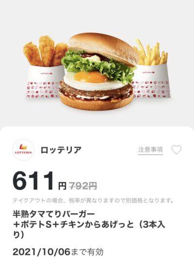 ロッテリア半熟タマてりバーガー+ポテトS+チキンからあげっと3本181円引き
