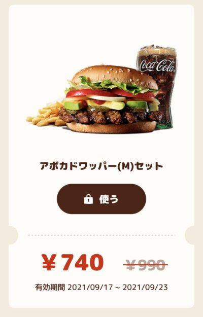 バーガーキングアボカドワッパーMセット250円引き