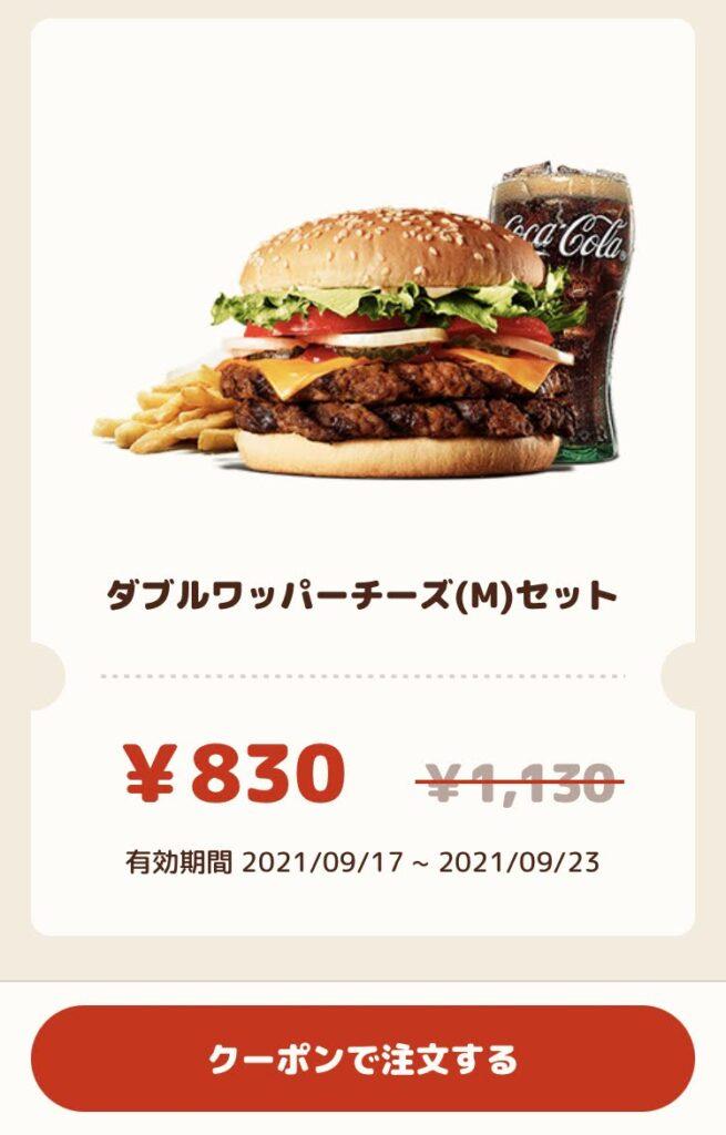 バーガーキングダブルワッパーチーズMセット300円引き