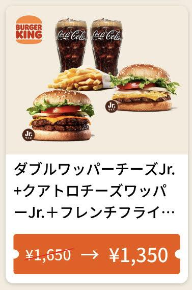 バーガーキングダブルワッパーチーズJr.+クアトロチーズワッパーJr.+フレンチフライL+ドリンクM2 300円引き