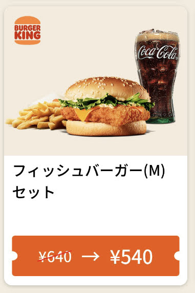 バーガーキングフィッシュバーガーMセット100円引き