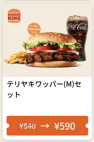 バーガーキングテリヤキワッパーMセット250円引き