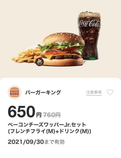 バーガーキングベーコンチーズワッパーJr.Mセット110円引き