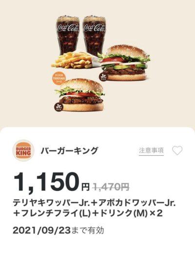 バーガーキングテリヤキワッパーJr.+アボカドワッパーJr.+ポテトL+ドリンクM2 340円引き