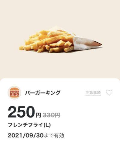 バーガーキングフレンチフライL80円引き