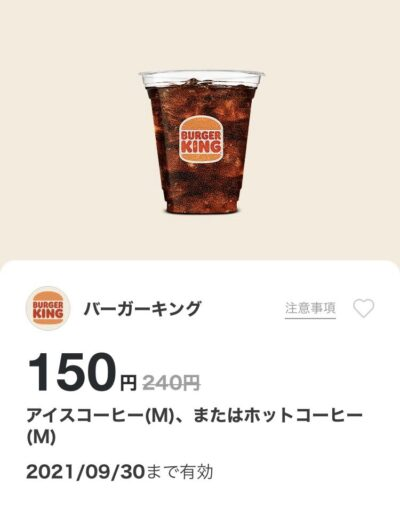 バーガーキングコーヒーM(アイス・ホット)90円引き