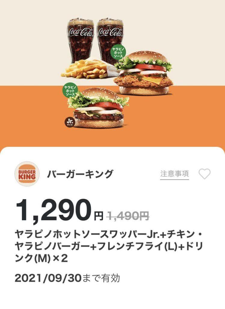 バーガーキングヤラピノホットソースワッパーJr.+チキンヤラピノバーガー+フレンチフライL+ドリンクM2 200円引き