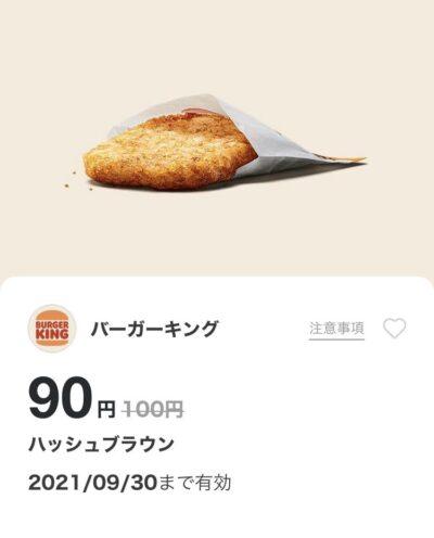 バーガーキングハッシュブラウン10円引き