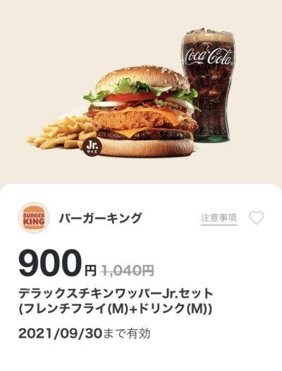 バーガーキングデラックスチキンワッパーJr.Mセット140円引き
