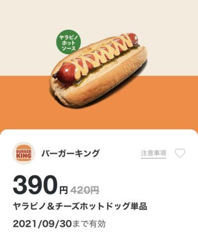 バーガーキングヤラピノ&チーズホットドッグ30円引き
