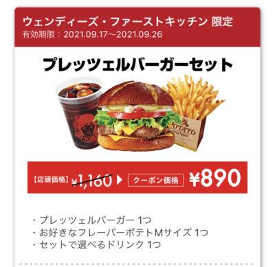 ウェンディーズプレッツェルバーガーセット270円引き