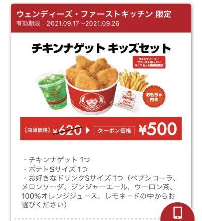 ウェンディーズチキンナゲットキッズセット120円引き