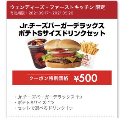 ウェンディーズJr.ベーコンチーズバーガーポテトSサイズドリンクセット500円