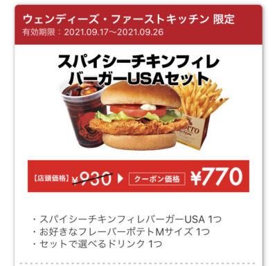 ウェンディーズスパイシーチキンフィレバーガーUSAセット160円引き
