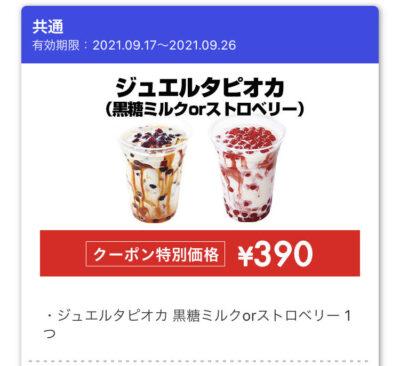 ウェンディーズジュエルタピオカ390円