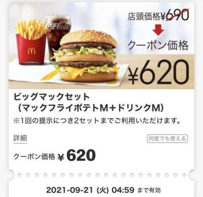 マクドナルドビッグマックMセット70円引き