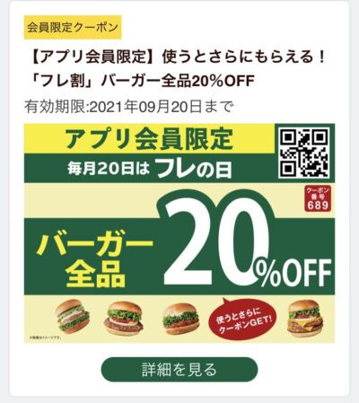 FRESHNESS BURGERフレの日バーガー全品20%オフ