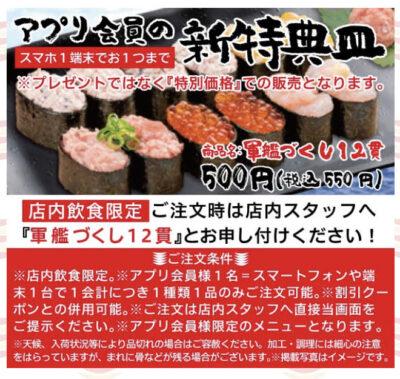 かっぱ寿司軍艦づくし12貫550円
