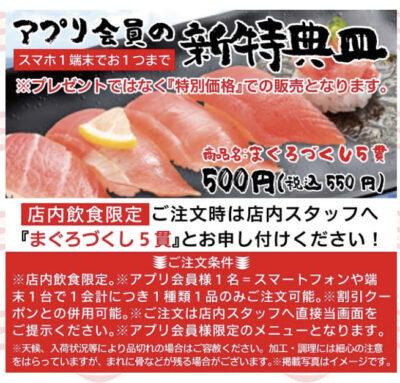 かっぱ寿司軍まぐろづくし5貫550円