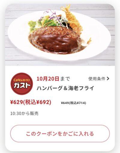 ガストハンバーグ&海老フライ22円引き