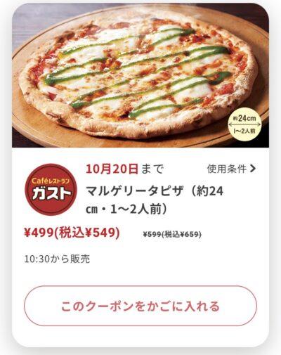 ガストマルゲリータビザ(約24㎝・1~2人前)110円引き