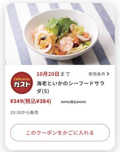 ガスト海老といかのシーフードサラダS55円引き