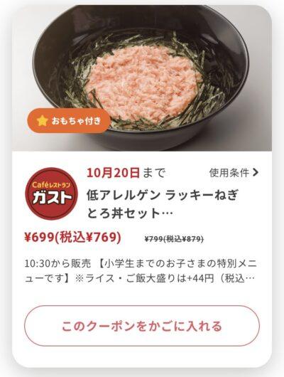 ガスト低アレルゲンラッキーねぎとろ丼セット110円引き