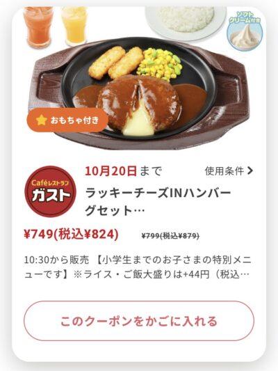 ガストラッキーチーズINハンバーグセット55円引き
