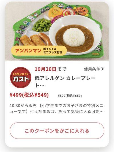 ガスト低アレルゲンカレープレート110円引き