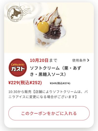ガストソフトクリーム(栗・あずき・黒糖入ソース)22円引き