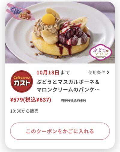 ガストぶどうとマスカルポーネ&マロンクリームのパンケーキ22円引き