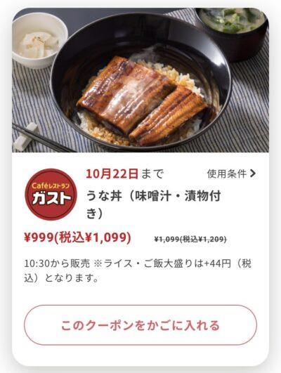 ガストうな丼(味噌汁・漬物付)110円引き
